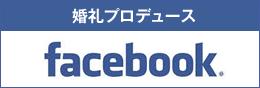 婚礼プロデュース facebook